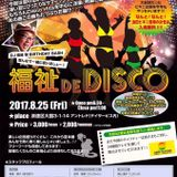 福祉 De Disco DJ's Presents  J-POP  SUMMER MIX