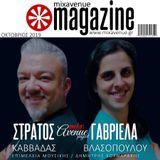 MixAvenue Magazine (Στράτος Καββάδας-Γαβριέλα Βλασοπούλου) Demo