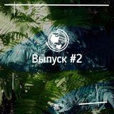 Stanciya Mir - Mixshow2