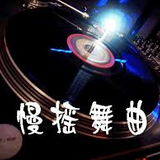 S.N.C 小慌 - DJ慢慢搖Vol.3 2014Mix