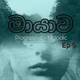 මායාව [ Progressive + Melodic ] [ Ep 5 ]
