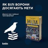 """Де шукати методологію теорії обмежень у книзі  Еліяху Голдратта """"Мета""""?"""