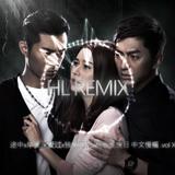 使徒行者2✘听说你当初找过我✘芊芊 中文慢摇(HL REMIX).vol X Reupload