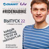 Вело-Радио-Шоу - Ride Ma Bike. 22-й выпуск. 19.02.2016