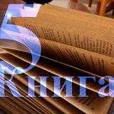 Книга-5