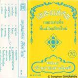 ผีมดลงข่วง-แหย่งผีมด-ผีมดกินน้ำมะพร้าว-นาคบริพัตร: Phi Mot Long Khuang - Yaeng Phi Mot and other