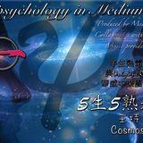 5生5熟超心理 Parapsychology in Medium Raw ep03 OnlyOne Radio