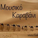 Mousiko Karavani 23.04.2013 - Ladies Night - Part 1