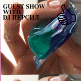 GUEST SHOW WITH DJ ПЕРСИЛ