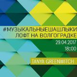 tanyagreenwitch - music meat_live 6.05.2017