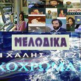 O Μιχαλης Τερζης στο Sfinakia FM