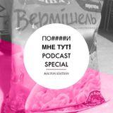 По####и мне тут! Podcast! Ролтон-эдишн 15 лет - куниларных побед!