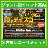 80's Shaonkai CD Part. ?? MR.MEGA-MIX (2018/10/8) 80's 謝音会 ミスターメガミックス