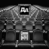CinemaSlave(May2018)MIXbyDD
