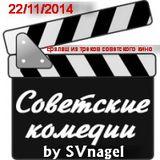 Ералаш из треков советского кино - by SVnagel