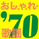 おしゃれ歌謡 ' 70s