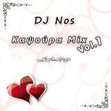 DJ Nos - Καψούρα Mix 1 (2014)