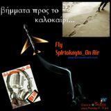 - ΠΤΗΣΗ SpIrtoKoyto_On Air:Βήμματα προς το καλοκαίρι...  1/6/2015