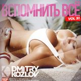 DJ DMITRY KOZLOV - ВСПОМНИТЬ ВСЕ !!! vol.51 (CLUB & FUTURE HOUSE)