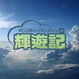 輝遊記 #GoWestReplay 2018-05-06