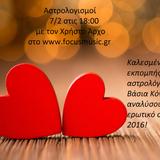 Τυχεροί και άτυχοι στα ερωτικά για το 2016