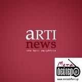 ARTINEWS 18-1-18 11:00-12:00 Συνέντευξη με τον Γιώργο Συμεωνίδη