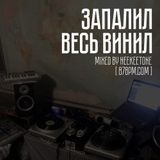 """Запалил весь винил"" by Neekeetone allvinyl live @ 87bpm.com"