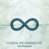 troposphere. Η Μέρα της Μαρμότας