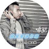 DJ D.R大榮-就是要讓你嗨(線上128音質)