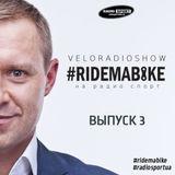 Вело-Радио-Шоу - Ride Ma Bike. 3-й выпуск. 21.08.2015