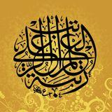 Wusstest du, dass Allah so ist?
