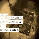 СКречови на винил а не пластика | DJ Goce