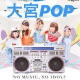 2018.05.27 大宮POP再現MIX -SUMMER TIME MAGIC-