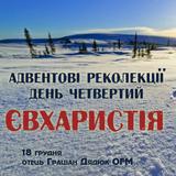 о. Граціан Дядюк OFM - Четвертий день адвентових реколекцій. 18.12.2016