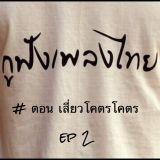 กูฟังเพลงไทย # ตอน เสี่ยวโครตโครต ep 2 BY DJ BENJ@MIN