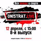 Onistrat.LIVE. 8-й выпуск. 12.04.2016
