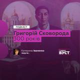 """""""З перших вуст"""": Григорій Сковорода. 300 років"""