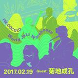 World Jazz Warehouse 2017.02.19 ゲスト 菊地成孔 編