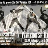 DJ @llen @ The Lost Paradise Project V6.0 ((Warehouse Rock)) 失樂園計畫V6.0 @ 南港瓶蓋工廠 April 20, 2013