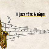 19/01/2019 Η Jazz Τότε και Τώρα