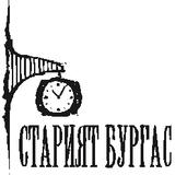 Разкази за стария Бургас, епизод 1, 4.03.2015