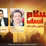 Islam Asaan Muneeb Kay Sath guest Mian Iqbal