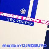 WEDDING PARTY MIX〜白梅乙女EDITION〜