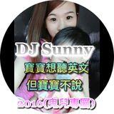 DJ Sunny - 寶寶想聽英文 但寶寶不說 2016(鬼兒專屬)
