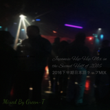 2016下半期日本語ラップMIX - Japanese Hip-Hop Mix in the Second Half of 2016