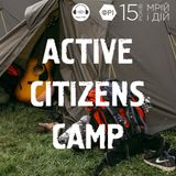ФРІ-табори - Active Citizens Camp