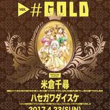4/23ニジフリGOLD再現Mix