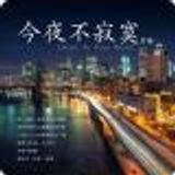 """2015.6.12:陈奕迅,从""""十年""""说起"""