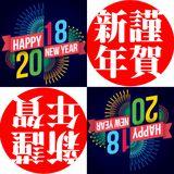 NAOTO TAKAOKA New Year 2018 DJ Promo Mix