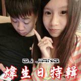 DJ Jiang - 煒生日特輯
